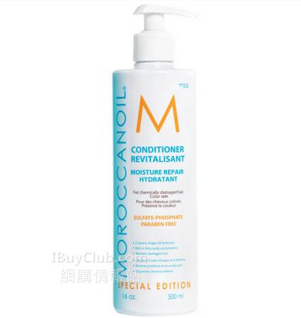 限時8折優惠:全場Moroccanoil護髮產品8折(需用code)