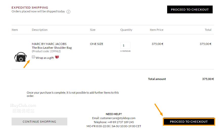 德國Stylebop名牌購物網教學攻略