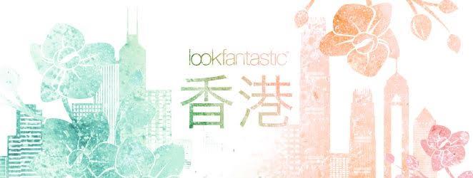 香港 Lookfantastic 最新 8 折優惠碼!今次仲送化妝掃一套 8 枝!(送完即止)