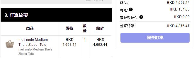 美國百貨Bloomingdale's 低至75折優惠碼!於香港時間9月21日中午完!