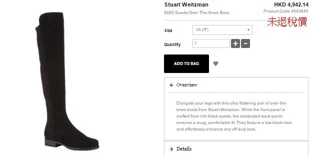 Stuart Weitzman英國網購香港價錢65折左右!