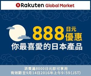 日本樂天中秋節優惠:888日元優惠券
