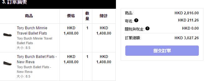 Tory Burch美國大減價,香港價錢59折左右!優惠就快完!