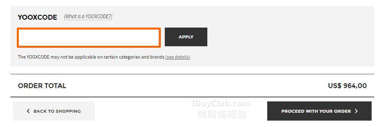 名牌時裝網站 YOOX 簡易網購教學攻略