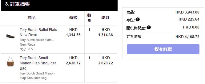Tory Burch 美國百貨再次減價!香港價錢 55 折!