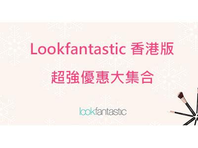 Lookfantastic 香港版超強優惠大集合(熱門品牌)