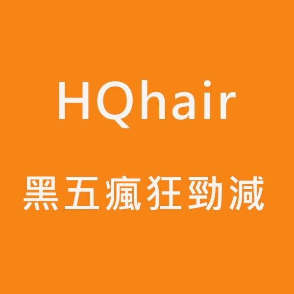 HQhair護髮產品優惠大集合