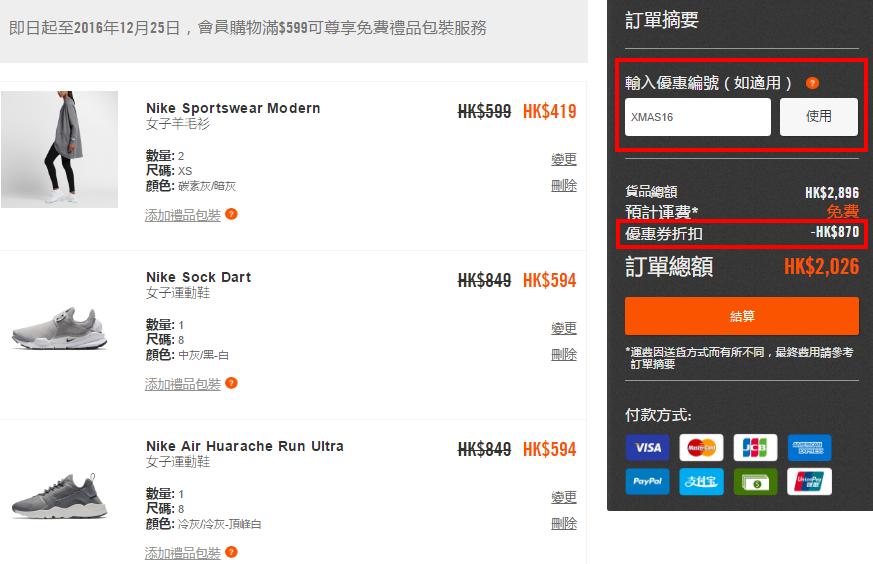 香港Nike官網大減價!Nike Sock Dart 勁抵買!