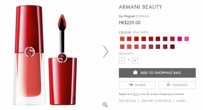 大熱唇彩 Giorgio Armani Lip Magnet 英國百貨網購抵買!