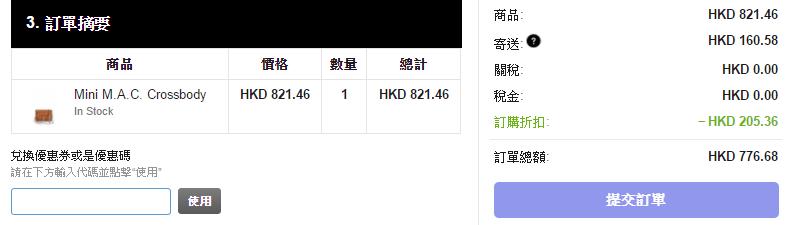 Rebecca Minkoff官網手袋超筍優惠,平至HK8起!