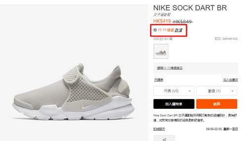 Nike 雙11優惠開始:官網低至半價再額外 89 折 !免運費寄香港