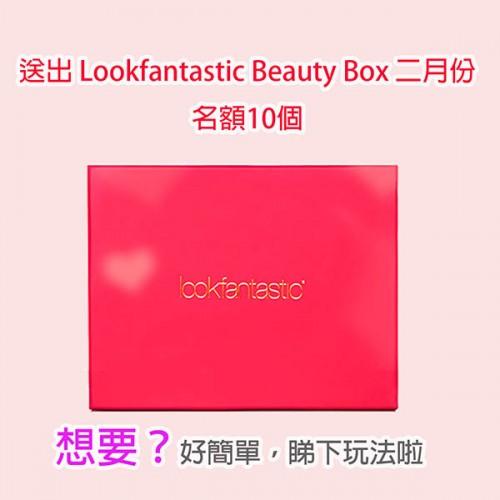 Lookfantastic 香港 X IBuyClub 網購情報站新年送大禮Giveaway,齊齊玩