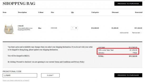 最後今日,網購Chloé手袋快閃9折優惠(包括2018新款)+免運費寄香港