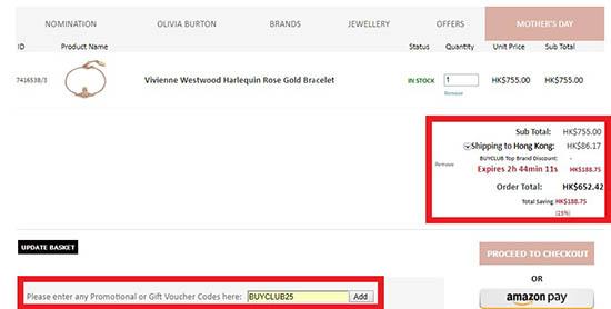 網購Vivienne Westwood 飾物手錶全場75折優惠+直寄香港/澳門